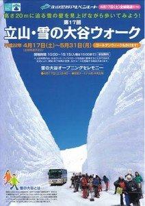 Gran strada della Neve in Giappone